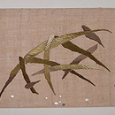蛇籠文様刺繍の麻名古屋帯 前柄