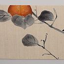 柿にカラスの染め名古屋帯 前柄