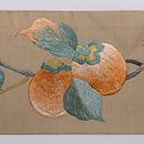 柿枝に雀、ボーダーの名古屋帯 前柄