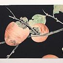 黒地柿の染め名古屋帯 前柄