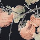 黒地柿の染め名古屋帯 質感・風合