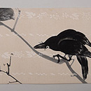 柿枝にカラス墨絵の名古屋帯 前柄
