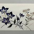 秋の花籠刺繍名古屋帯 前柄